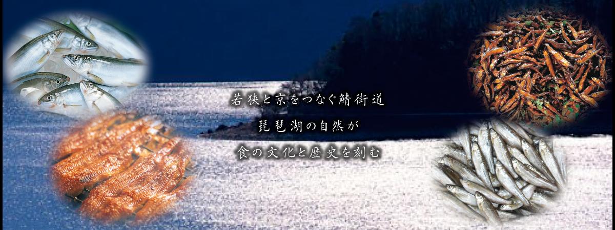琵琶水産メインイメージ