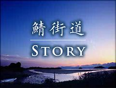 鯖街道ストーリー